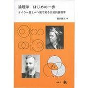 論理学 はじめの一歩―オイラー図とベン図で知る伝統的論理学 [単行本]