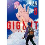 GIGANT<8>(ビッグ コミックス) [コミック]