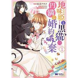 地味 姫 と 黒 猫 の 婚約 破棄 【書籍化&コミカライズ】地味姫と黒猫の、円満な婚約破棄