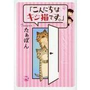 「こんにちは、キジ猫です。」(DaitoComics-ペットシリーズ) [コミック]