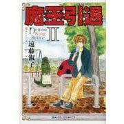魔王引退 Ⅱ(DaitoComics-一般向けコミックス) [コミック]