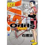 Odds VS!<23>(アクションコミックス) [コミック]