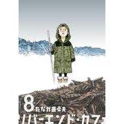 リバーエンド・カフェ<8>(アクションコミックス) [コミック]
