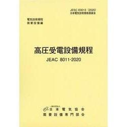 高圧受電設備規程(JEAC8011-2020) 四国電力 [単行本]