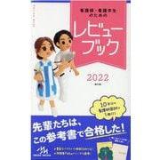 看護師・看護学生のためのレビューブック 2022 第23版 [単行本]