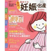 最新!初めての妊娠・出産新百科-妊娠超初期から出産、産後1カ月までこれ1冊でOK!(ベネッセ・ムック たまひよブックス たまひよ新百科シリーズ) [ムックその他]