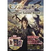 映画モンスターハンターOfficial Guide Book [単行本]