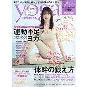 ヨガジャーナル 日本版 2021年 05月号 [雑誌]
