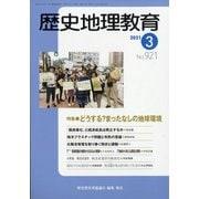 歴史地理教育 2021年 03月号 [雑誌]