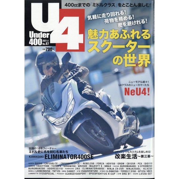 Under (アンダー) 400 2021年 04月号 [雑誌]