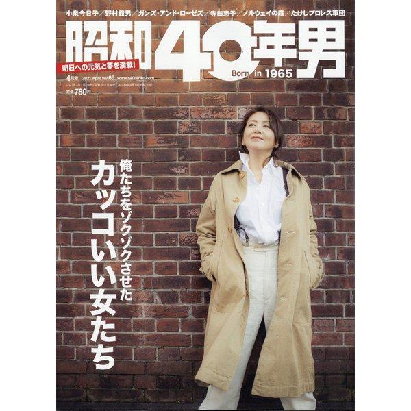 昭和40年男 2021年 04月号 [雑誌]