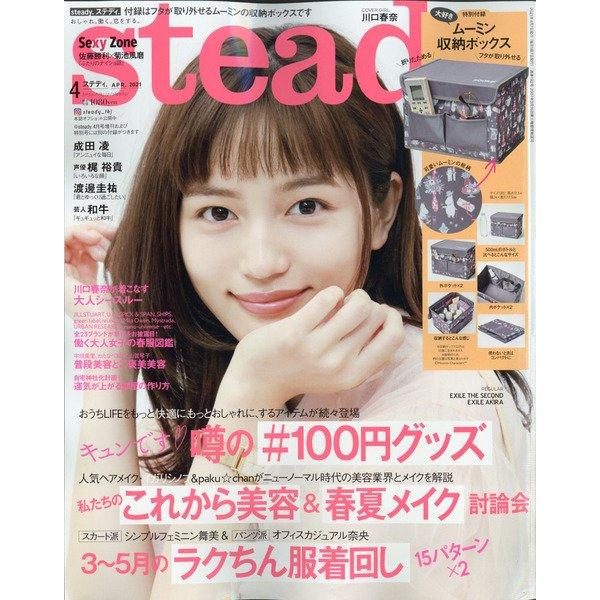 Steady. (ステディ) 2021年 04月号 [雑誌]
