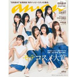 an・an (アン・アン) 2021年 3/3号 [雑誌]
