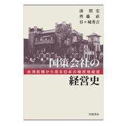 国策会社の経営史―台湾拓殖から見る日本の植民地経営 [単行本]