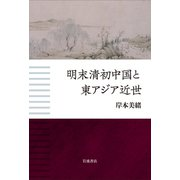明末清初中国と東アジア近世 [単行本]
