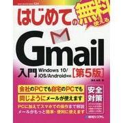 はじめてのGmail入門 第5版 (BASIC MASTER SERIES) [単行本]