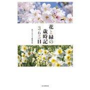 花と緑の歳時記365日 [単行本]