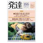 発達166:特集1 0歳の発達と保育/特集2 地域に開かれた園へ(発達) [単行本]