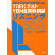 TOEICテスト YBM超実戦模試リスニング500問〈Vol.1〉 [単行本]