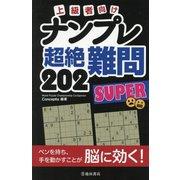上級者向けナンプレ超絶難問202  SUPER [単行本]