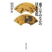 東アジアのなかの日本文化 [単行本]