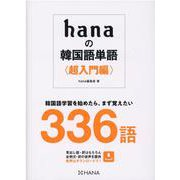 hanaの韓国語単語〈超入門編〉 [単行本]