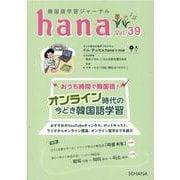 韓国語学習ジャーナルhana Vol. 39 [単行本]