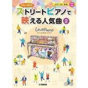 ヤマハLovePianoプレゼンツ やさしく弾ける ストリートピアノで映える人気曲② [単行本]