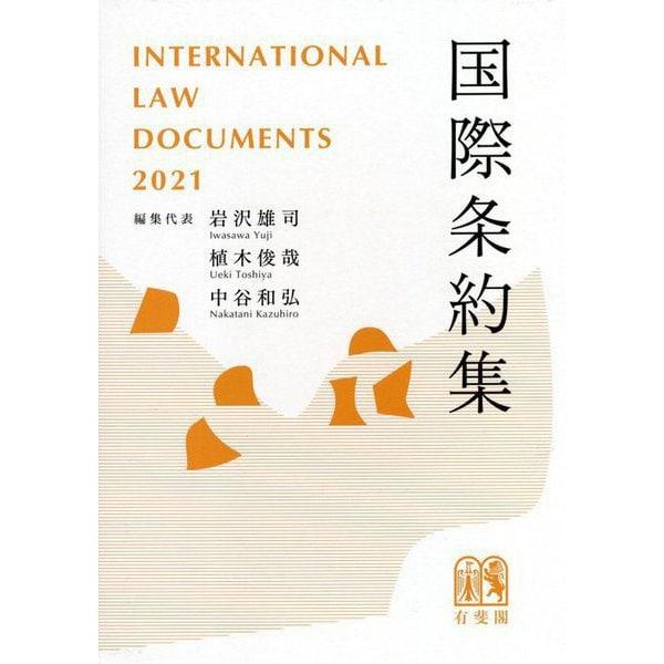 国際条約集〈2021年版〉 [事典辞典]