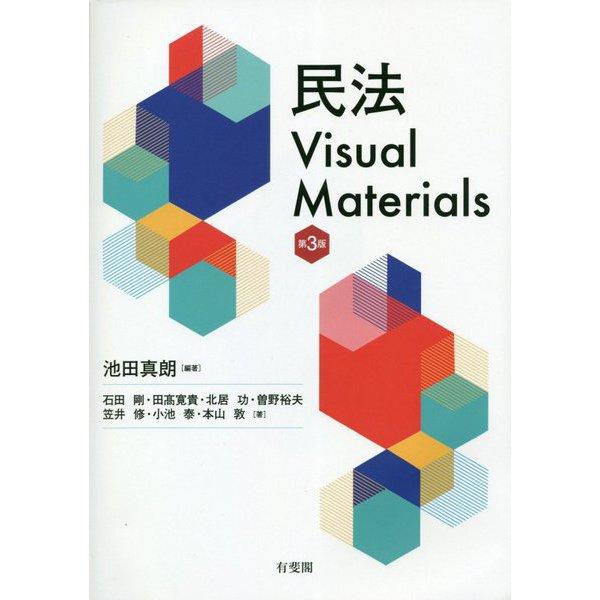 民法Visual Materials 第3版 [単行本]