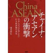 チャイナ・アセアンの衝撃―日本人だけが知らない巨大経済圏の真実 [単行本]