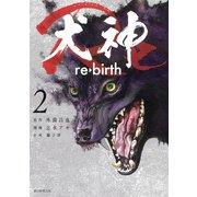 犬神Re 2(ソノラマ+コミックス) [コミック]