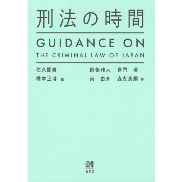刑法の時間―GUIDANCE ON THE CRIMINAL LAW OF JAPAN [単行本]