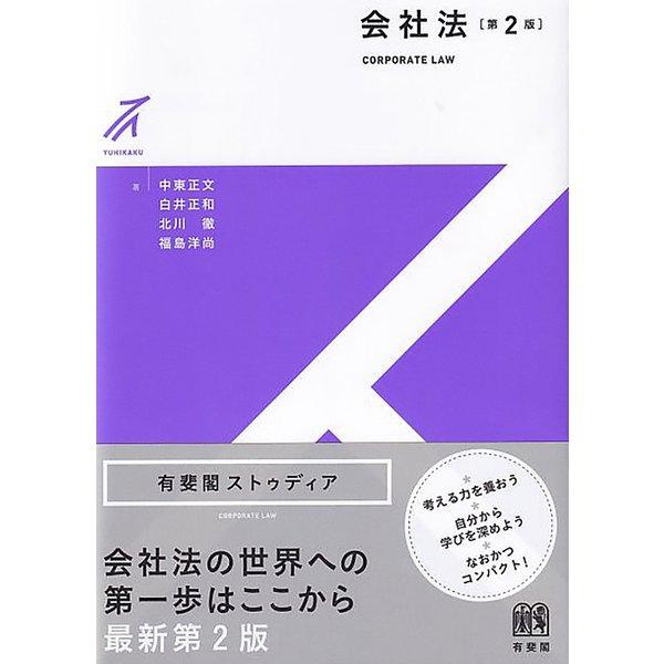 会社法〔第2版〕(有斐閣ストゥディア) [全集叢書]
