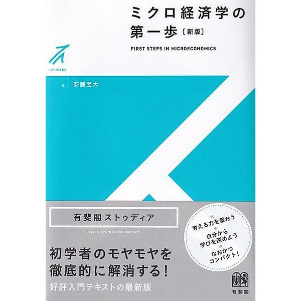 ミクロ経済学の第一歩〔新版〕 [全集叢書]