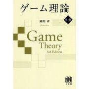 ゲーム理論 第3版 [単行本]