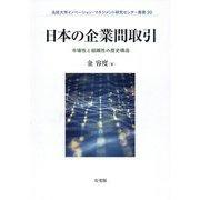 日本の企業間取引―市場性と組織性の歴史構造(法政大学イノベーション・マネジメント研究センター叢書) [単行本]