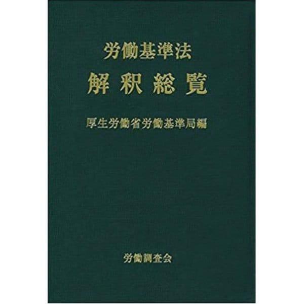 労働基準法解釈総覧 改訂16版 [単行本]