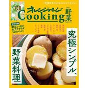 2021オレンジページCooking野菜「究極シンプル、野菜料理」(オレンジページCooking) [ムックその他]