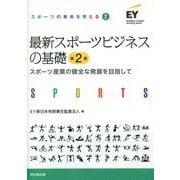 最新スポーツビジネスの基礎―スポーツ産業の健全な発展を目指して 第2版 (スポーツの未来を考える〈2〉) [単行本]