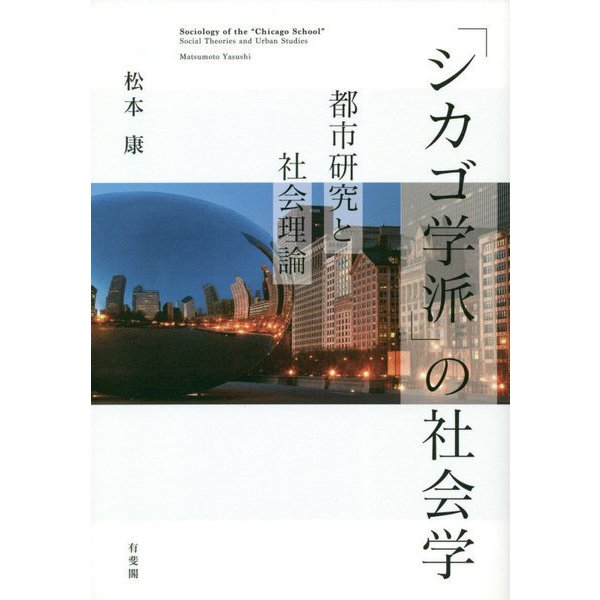 「シカゴ学派」の社会学―都市研究と社会理論 [単行本]