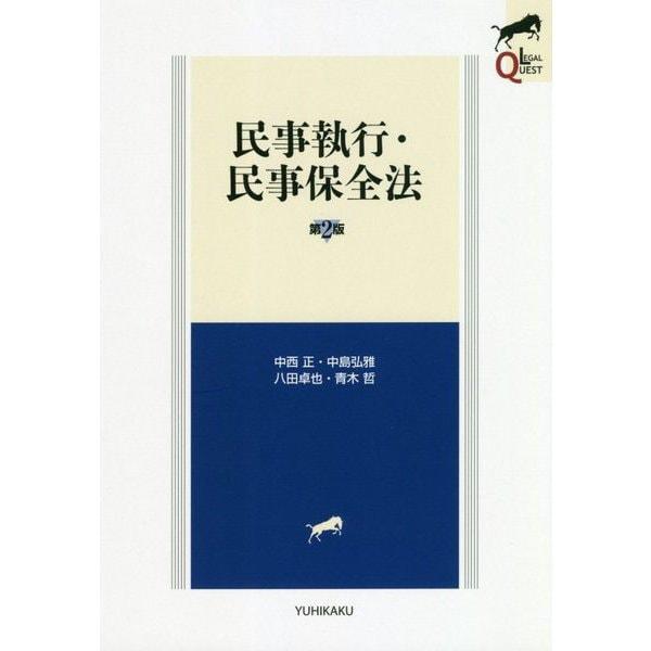 民事執行・民事保全法 第2版 (LEGAL QUEST) [全集叢書]
