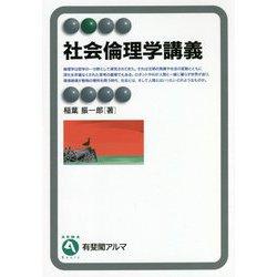 社会倫理学講義(有斐閣アルマ) [全集叢書]