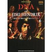 DNA of JIMI HENDRIX―現代に受け継がれし革新のスピリット [単行本]