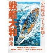 戦艦大和画集―小松崎茂と7人の絵師たち [単行本]