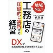 地域No.1工務店の「圧倒的に実践する」経営―DXで生産性最大化、少数精鋭で高収益! [単行本]