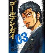 ゴールデン・ガイ ( 3)(ニチブンコミックス) [コミック]