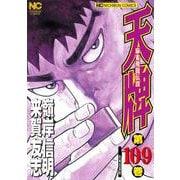 天牌 (109)-麻雀飛龍伝説(ニチブンコミックス) [コミック]