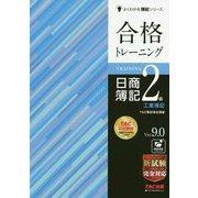 合格トレーニング 日商簿記2級 工業簿記Ver.9.0 第10版 (よくわかる簿記シリーズ) [単行本]