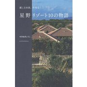 麗し日本旅、再発見!―星野リゾート10の物語 [単行本]